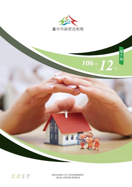 臺中市政府法制局106年12月電子報