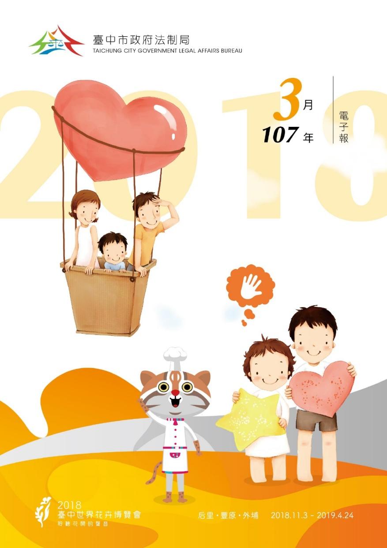 臺中市政府法制局107年03月電子報